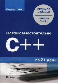 Освой самостоятельно C++ за 21 день